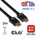 【CAC-1372】Club3D HDMI 2.1 10K 120Hz 48Gbps Male / Male 2m 28AWG Ultra ウルトラ ハイスピード ケーブル