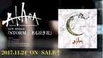 4thシングルCD 「STORM / 名も泣き花」