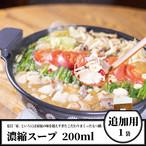 【追加用】夏目のもつ鍋特製濃縮スープ200ml