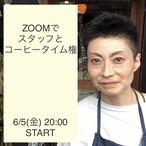 5/29(金)  ZOOMでコーヒータイム権