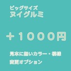 ★オプション1000・カスタマイズについて★