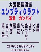 【9/4打ち上げ生配信】指名メンバーにビール差し入れ!