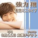 8月22日配信ライブ応援チケット