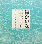 "attc vs Koharu「縁かいな 〜Bring Us Together〜」(CD+7""+書籍)"