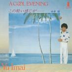 "今井裕 - A Cool Evening(7"")"