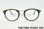 【正規品】トムフォード TOM FORD TF5467 052 メガネ フレーム ウエリントン コンビネーション