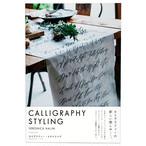 カリグラフィー・スタイリング/ヴェロニカ・ハリム著/Calligraphy Styring