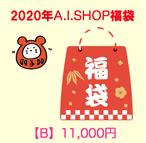 2020年新春福袋【B】