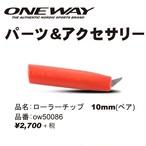 ONE WAY パーツ&アクセサリー ローラーチップ 10mm(ペア) ow50086