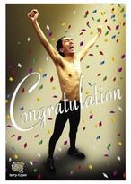 《江頭2:50ポストカード》CE-G1/ Congratulation