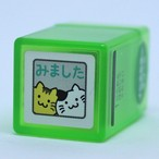 【こどものかお】ミニスタンプ浸透印 猫みました 緑
