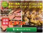 馬肉ハンバーグ2個(300g)+手作りローストホース2個(240g)セット【全国送料無料】