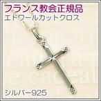 エトワールカットのクロス シルバー925シルバー925 十字架 フランス教会正規品 S925 ペンダント シルバーネックレス
