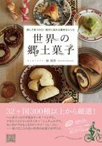 『旅して見つけた!地方に伝わる素朴なレシピ 世界の郷土菓子』(林周作著・河出書房新社刊)