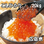 【農家直米】こしひかり20k 広島県産 【送料無料】