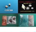 限定特価◆K130 のパーツで必需品的なパーツを8アイテム9点セットにいたしました。
