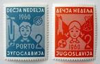 子ども週間 / ユーゴスラビア 1960
