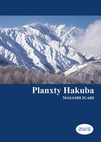 【譜面集】Planxty Hakuba