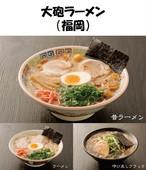 【久留米ラーメン3種×1食】「呼び戻し」発祥の店・人気のとんこつ3種セット