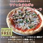 グルテンフリーピザ!ツナとたまねぎのマリナーラ6/19発送