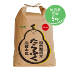 R1年産新米 たらふく玄米5kg 無農薬米