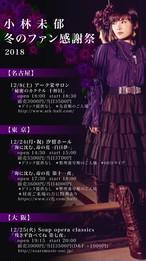 【東京 昼+夜】冬のファン感謝祭チケット