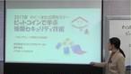わく☆すた動画セミナー ビットコインで学ぶ情報セキュリティ技術 (数量40限定商品)