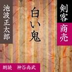 [ 朗読 CD ]白い鬼 剣客商売より  [著者:池波 正太郎]  [朗読:神谷尚武] 【CD2枚】 全文朗読 送料無料 文豪 オーディオブック AudioBook