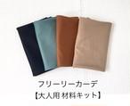 大人用材料キット【フリーリーカーデ】圧縮ウール4色