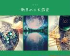 1月17日 山羊座新月の三大設定&守護石プチオルゴ&月星座のオイル入りペンダント♩