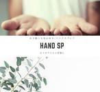 低刺激で手肌にやさしいハンドスプレー【 HAND SP 】
