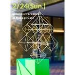 北欧・冬の手仕事ワークショップ②『八面体を自由に組み合わせて作るヒンメリ』づくり