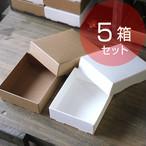 ギフトボックス (フタ箱) 【5箱】
