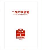書籍『二胡の救急箱』光舜堂・西野和宏著
