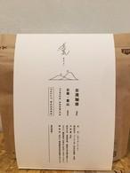 台湾産コーヒー(台南東山) 大鋤農園 80g