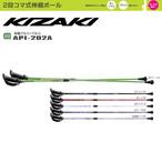 90cm~115cm KIZAKI キザキ 伸縮アルミ+アルミ 2段コマ式伸縮ポール API-202A