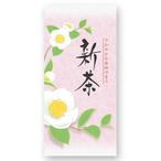 【減農薬栽培】 新茶