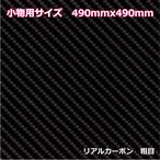リアルカーボンフィルム小物用 490mmx490mm