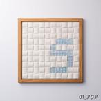 【S】枠色ナチュラル×ガラス インテリア アートフレーム 脱臭調湿(エコカラット使用)
