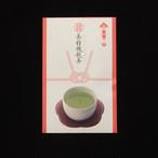 【茶柱縁起茶】 湯呑み(ポチ) 1 包入り