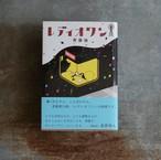 レディオ ワン / 斉藤倫