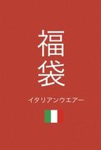 イタリアンウエアー福袋15点入りユニセックス