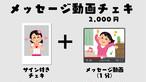【2020.6.28 MUSIC☆PRIMER~配信LIVEでGO~】メッセージ動画チェキ