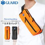 GUARD ガード ファーストエイドたすきバッグ 雨の日も安心軽量 防水バッグ FASHL20 アウトドア レスキュー ライフセービング