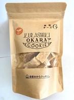 倉敷おからクッキー(米粉チーズ)