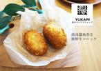 米粉を使った熊野牛コロッケ