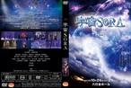 舞台「宇宙SORA」on DVD