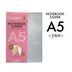 A5ビニールカバー<2冊用>/LDPP-A5-02