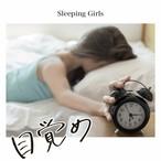 Sleeping Girls 1st mini album「目覚め」