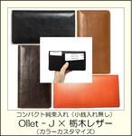 Ollet - J × 栃木レザー(小銭入れ無し)